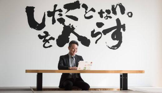 社員の成長を促し、企業文化を育てる 株式会社シンクスマイル【前編】