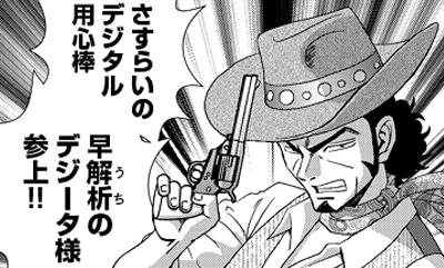 vol.6 時間内に悪事を暴きだせ!前編【フォレンジック刑事】