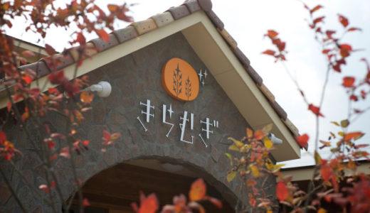 地域に豊かな文化を 株式会社パン・アキモト【後編】