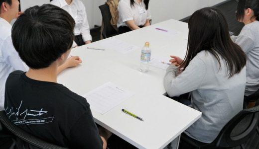 【内定者交流会】納得した決断をするためにVol.1