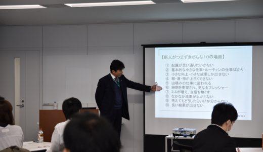 【第3回】チームリーダーとしての土台作り ~中堅社員向け研修(1)~