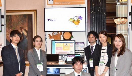 今年もintra-mart Enterprise Web Solution 2017 Tokyo に出展しました