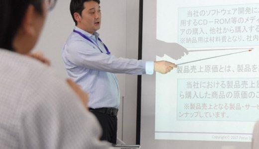 【社員研修】正確な収支管理で会社の成長を後押し