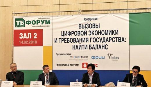 モスクワ開催『国際セキュリティー技術展示会』で登壇