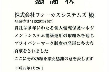 日本情報経済社会推進協会(JIPDEC)より「感謝状」を贈呈されました