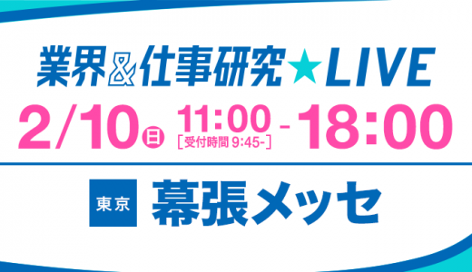 【就活準備の皆様へ】リクナビ2020 業界&仕事研究☆LIVE東京に出展します