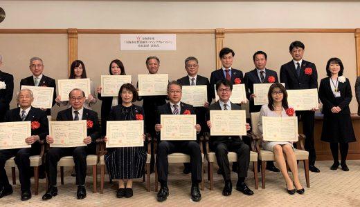 「大阪市女性活躍リーディングカンパニー」優秀賞を受賞