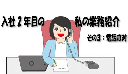 入社2年目の私の業務紹介 その3: 電話応対