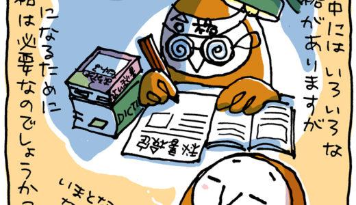 第5話 SEには資格が必要?【ふくえさんのフォのぼのIT探検隊!】