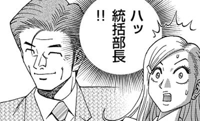 vol.2 セクハラメールの謎を解明せよ!前編【フォレンジック刑事】