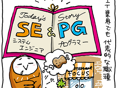第4話 SEとPGの関係って?【ふくえさんのフォのぼのIT探検隊!】