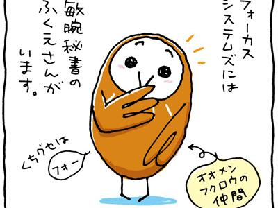 第1話 敏腕秘書ふくえさん登場!【ふくえさんのフォのぼのIT探検隊!】