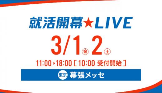 【就活中の皆様へ】リクナビ2020就活開幕☆LIVE 東京に出展します!