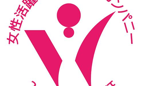 女性のチカラを活かしまひょ~大阪市女性活躍リーディングカンパニー認証を取得